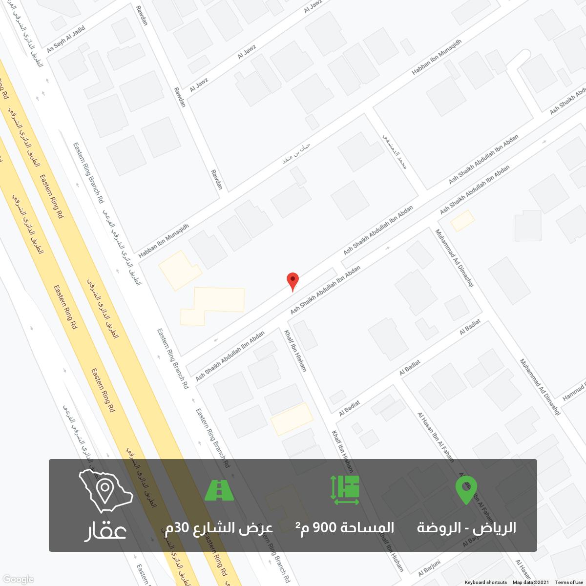 أرض للبيع في شارع الشيخ عبدالله بن عبدان ، حي الروضة ، الرياض
