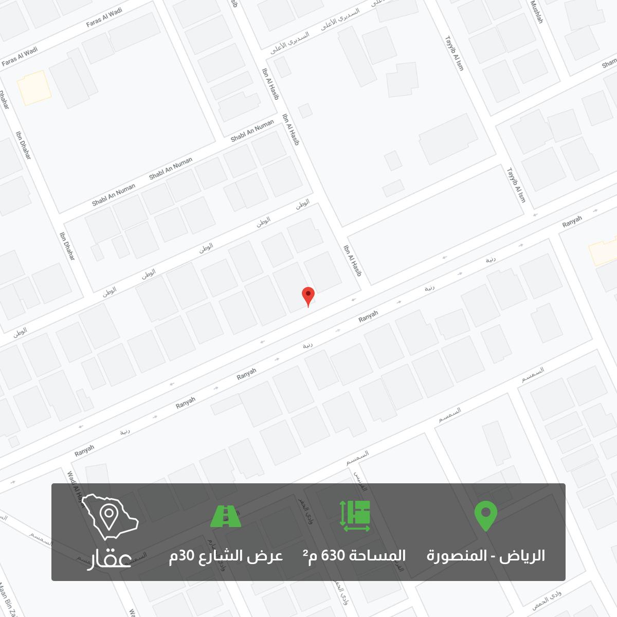 أرض للبيع في حي ، شارع رنية ، حي المنصورة ، الرياض ، الرياض