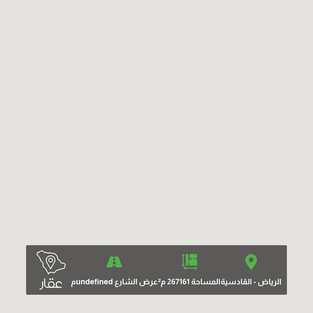 أرض للبيع في طريق الدمام الفرعي ، حي القادسية ، الرياض ، الرياض