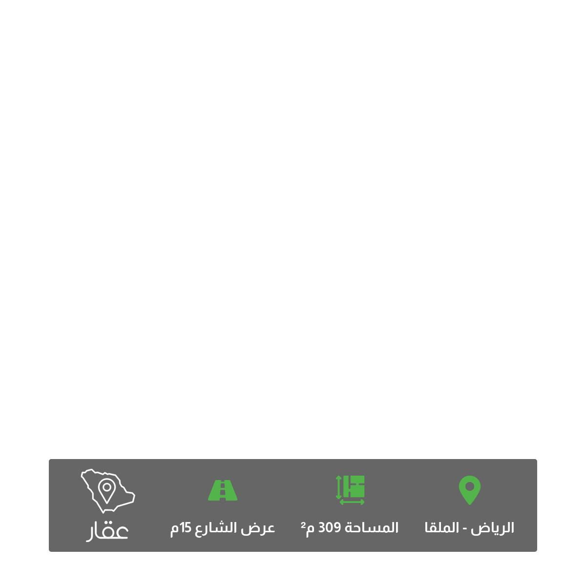 أرض للبيع في العريجاء ، الرياض