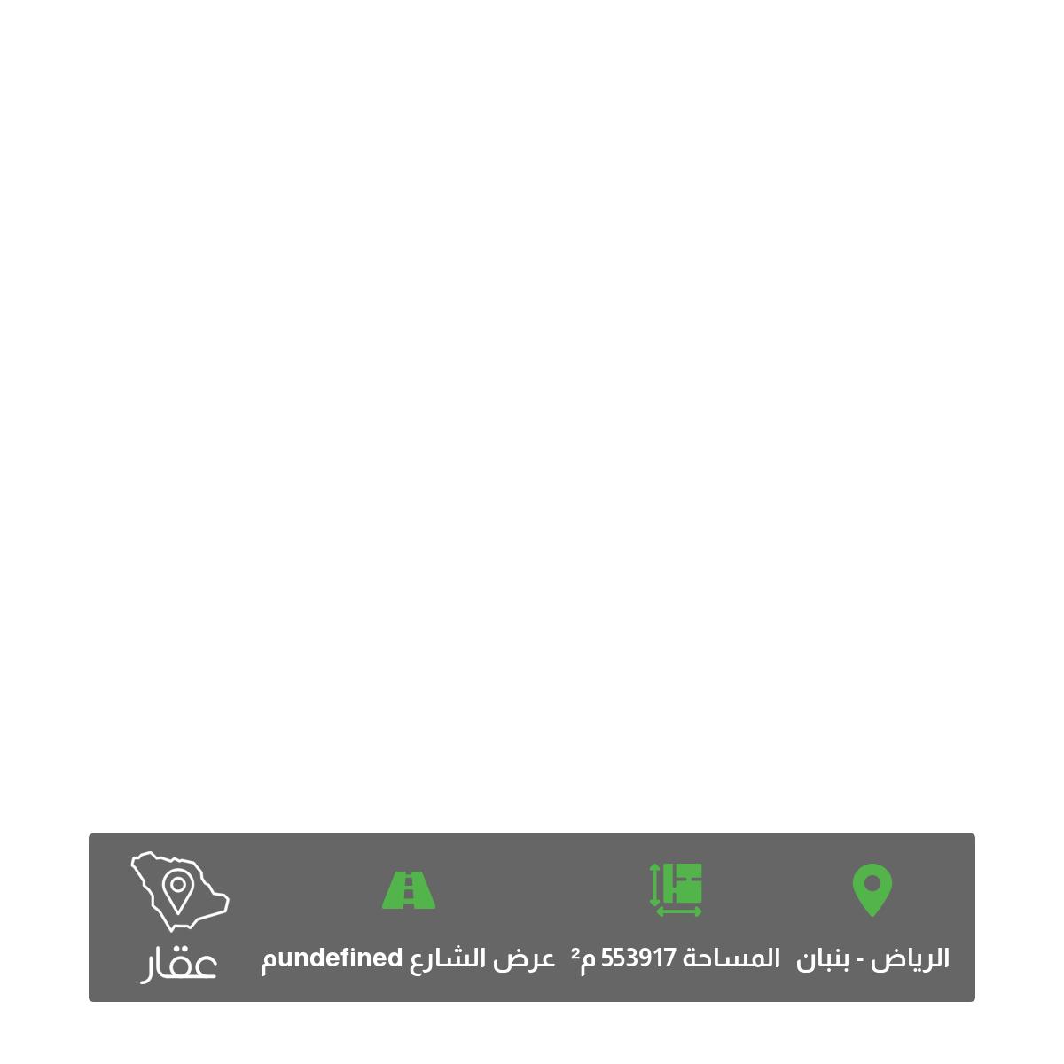 أرض للبيع في طريق الملك فهد ، حي بنبان ، الرياض ، الرياض