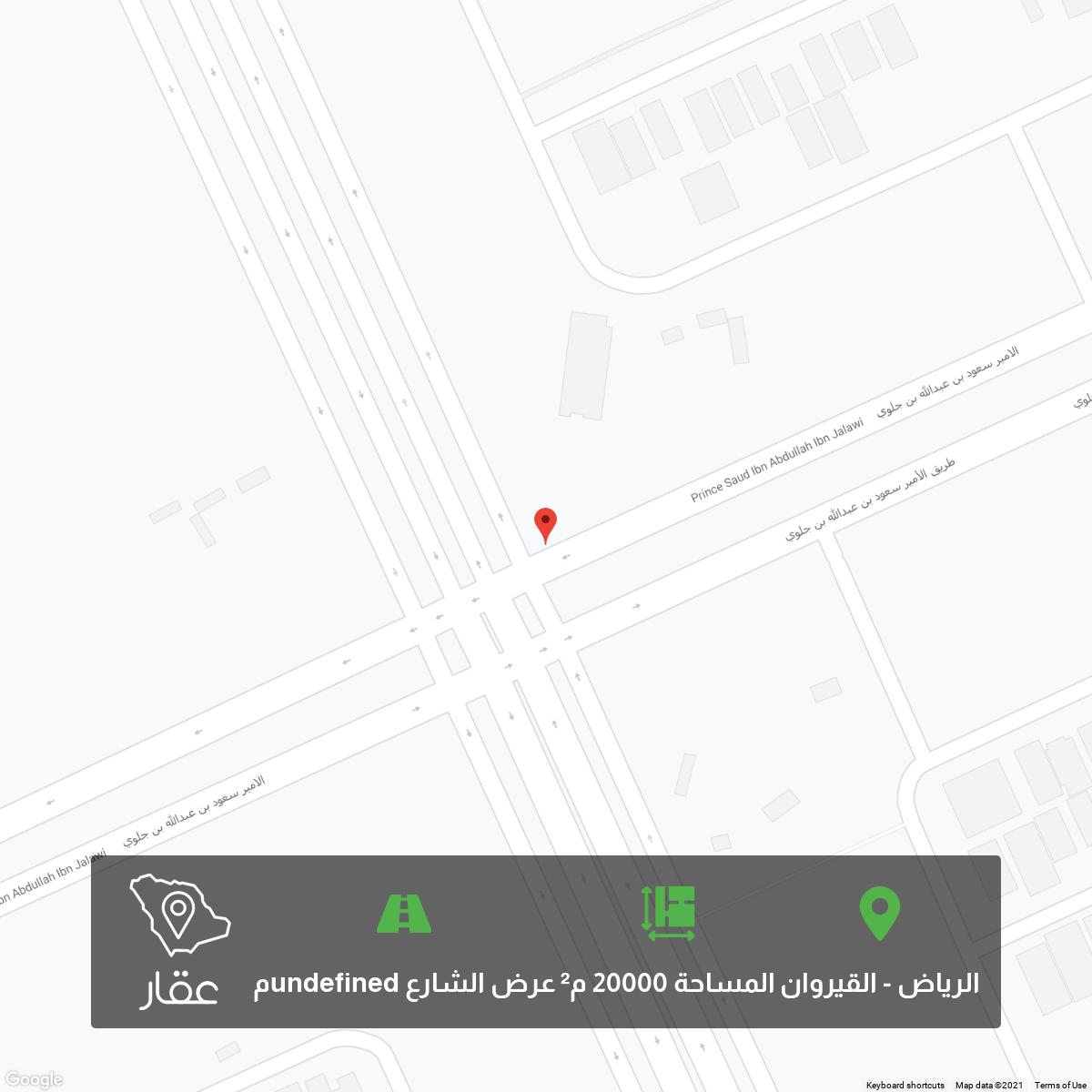 أرض للبيع في حي ، شارع الامير سعود بن عبدالله بن جلوي ، حي القيروان ، الرياض ، الرياض