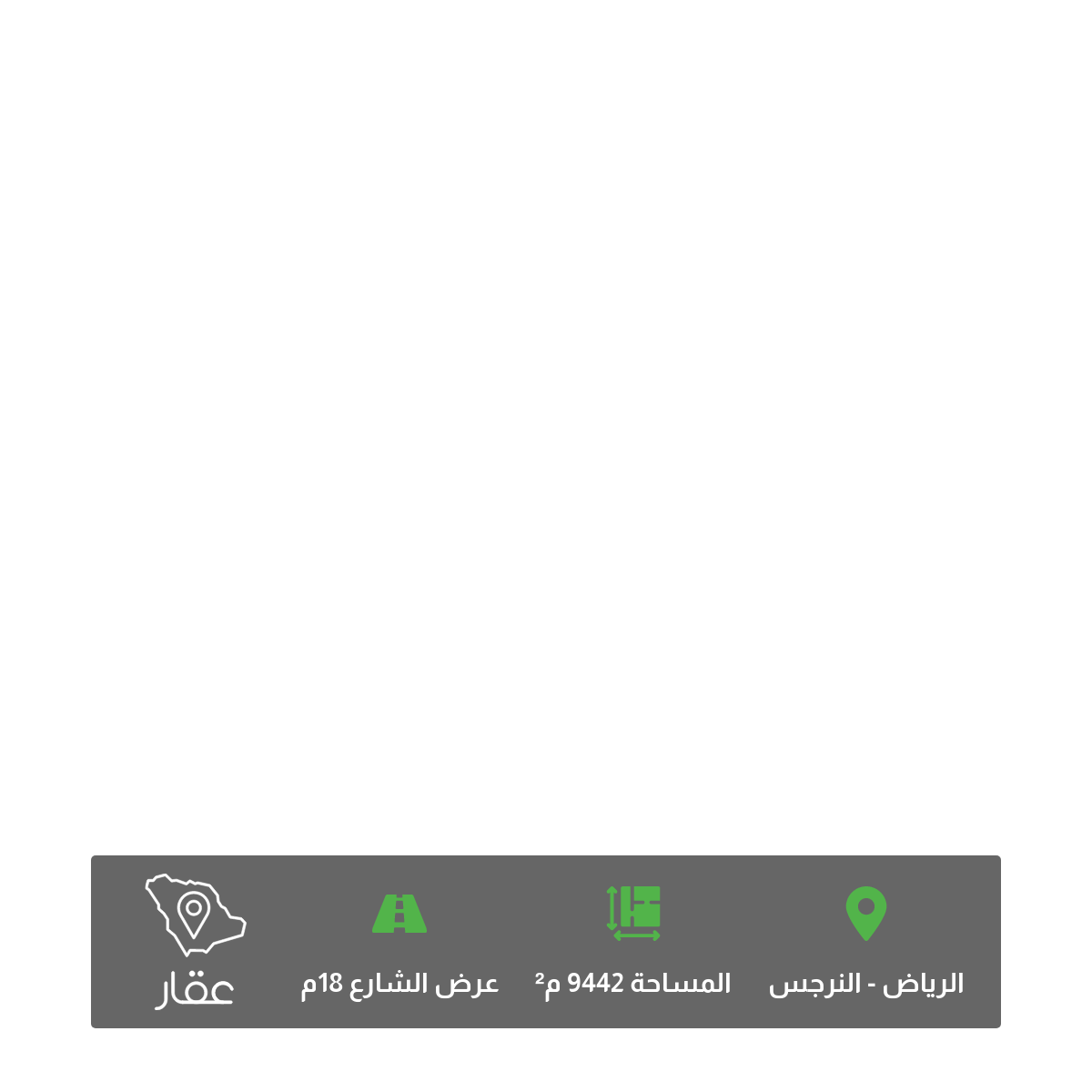 أرض للبيع في شارع بني عدوان ، حي النرجس ، الرياض ، الرياض