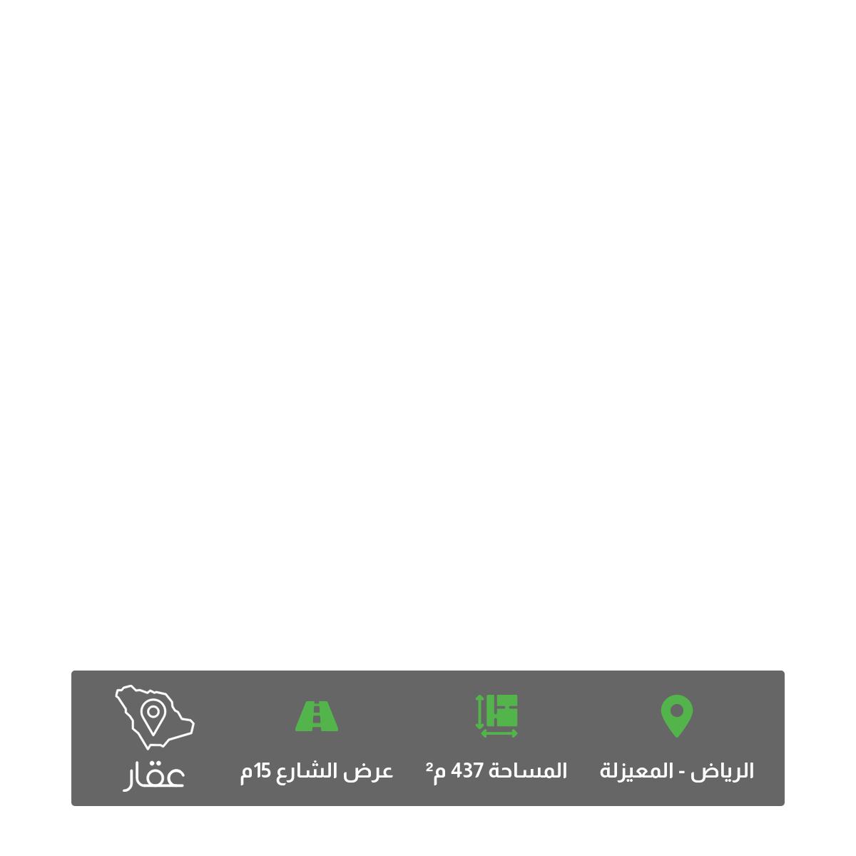 أرض للبيع في شارع حقل ، حي المعيزيلة ، الرياض ، الرياض