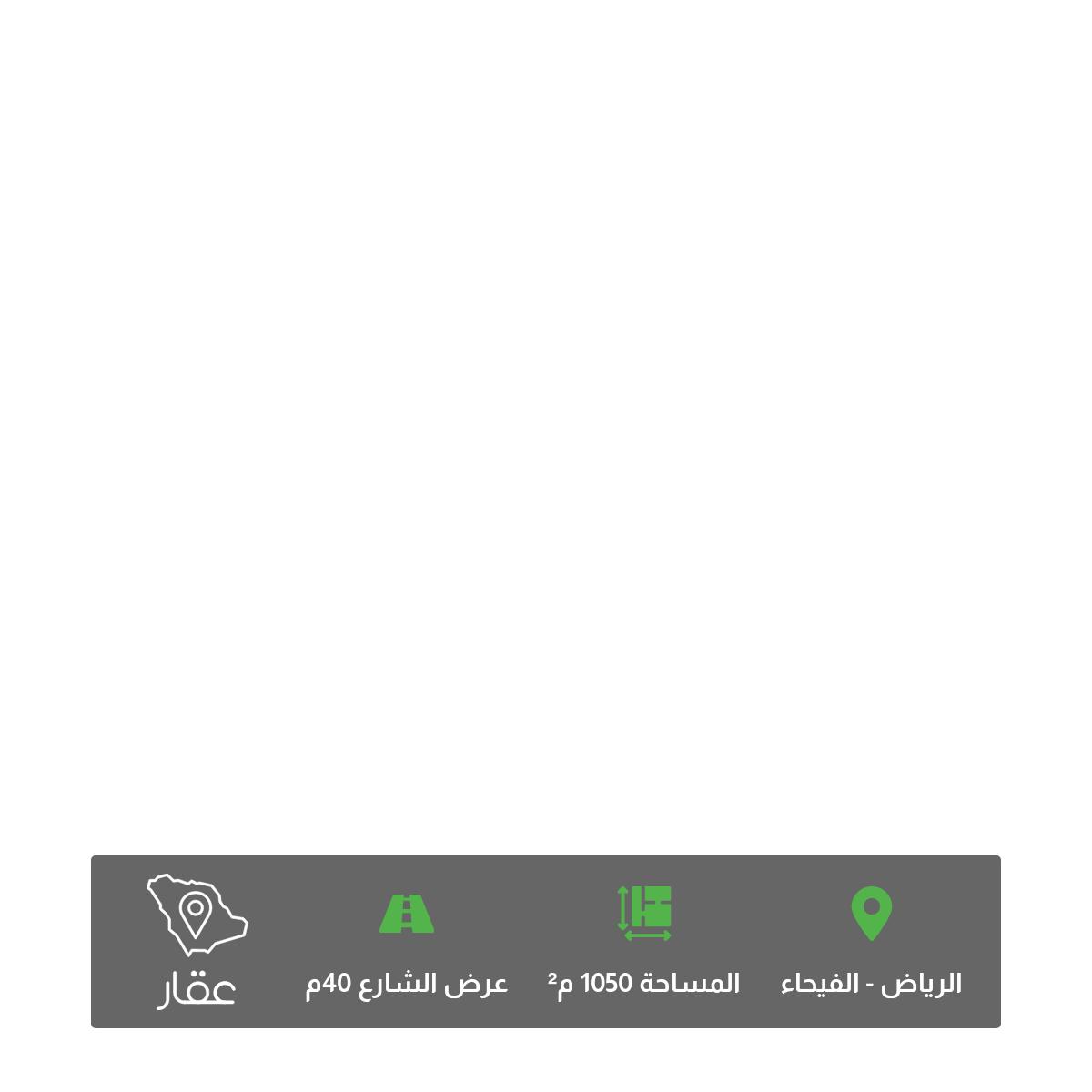 أرض للبيع في طريق طلحة بن عبيدالله ، حي الفيحاء ، الرياض ، الرياض