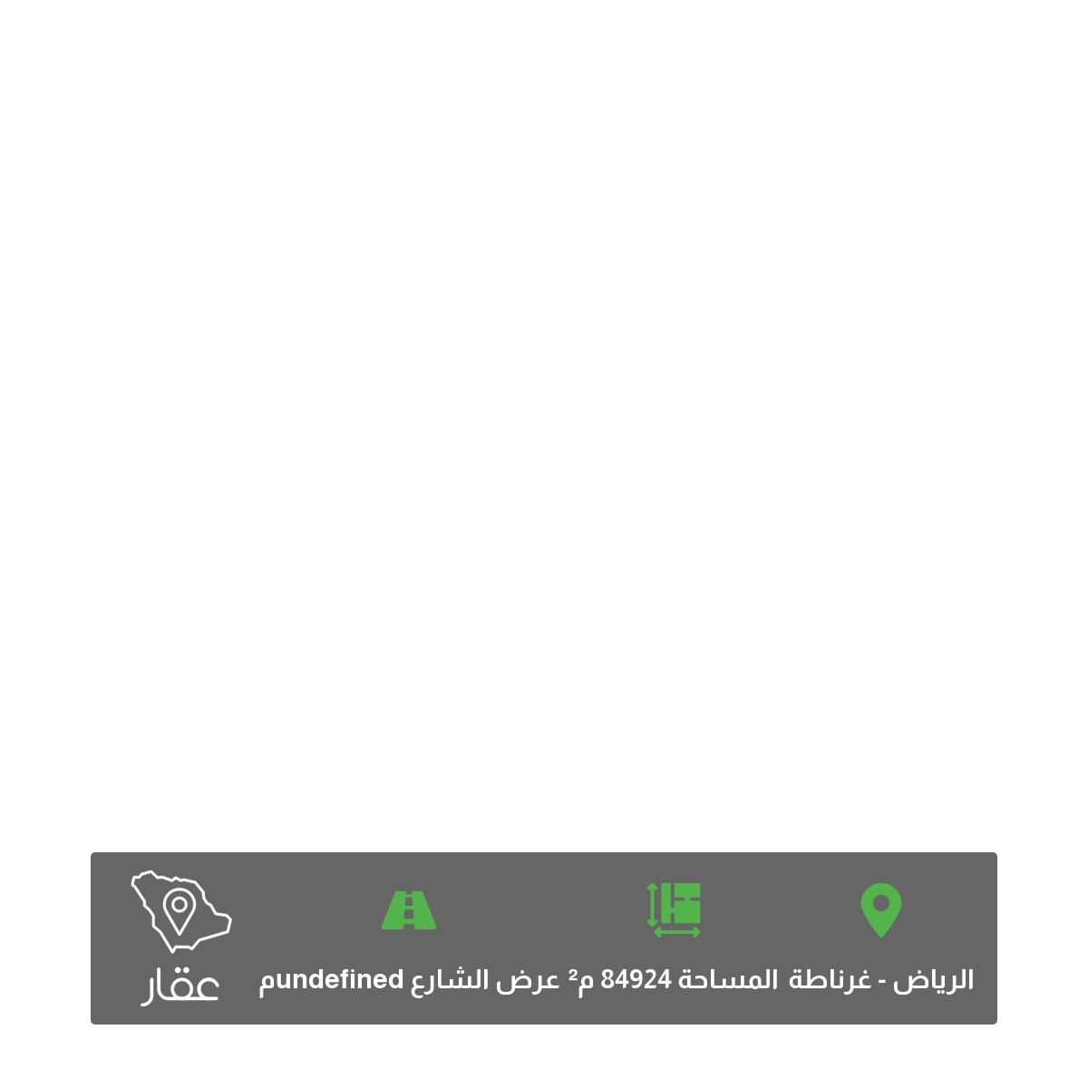 أرض للبيع في حي غرناطة ، الرياض ، الرياض