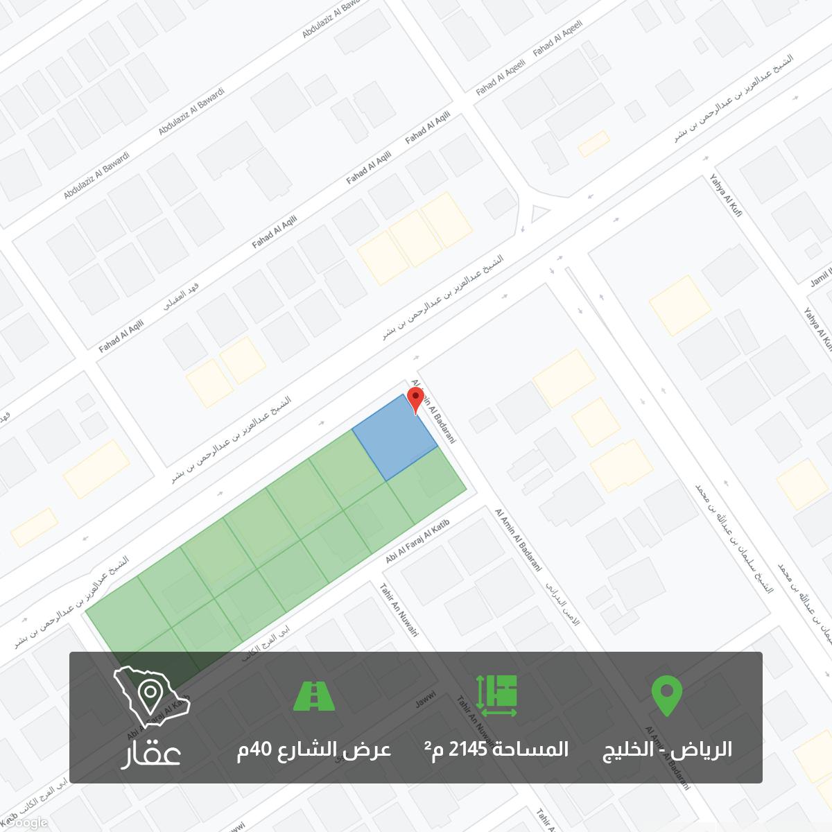 أرض للبيع في شارع الشيخ عبدالعزيز بن عبدالرحمن بن بشر ، حي الخليج ، الرياض ، الرياض