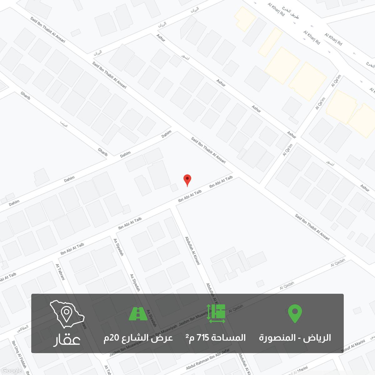 أرض للبيع في حي ، شارع سعيد بن ثابت الانصاري ، حي المنصورة ، الرياض ، الرياض