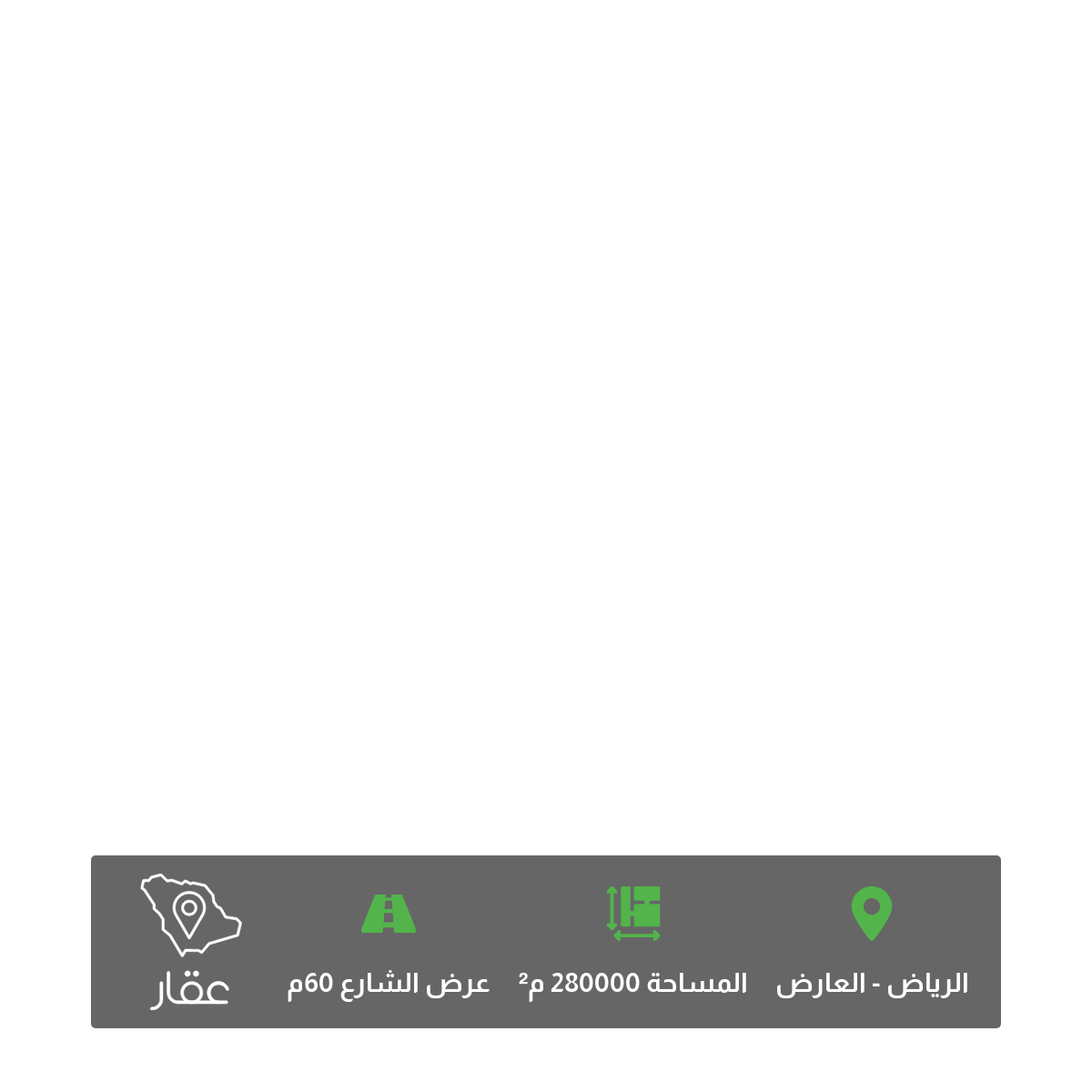 أرض للبيع في شارع احمد بن المبارك الخزفي ، حي العارض ، الرياض ، الرياض