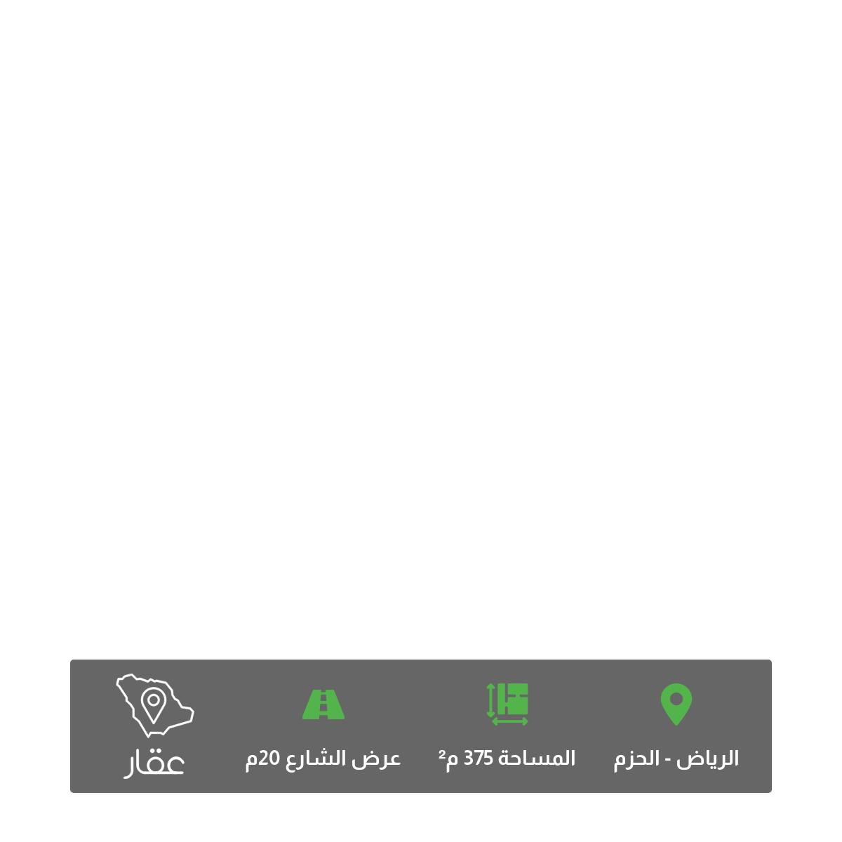 أرض للبيع في شارع المغاربة ، حي الحزم ، الرياض ، الرياض