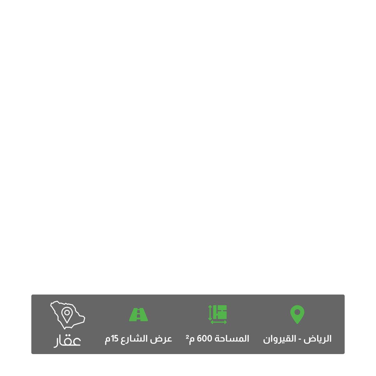أرض للبيع في حي ، شارع الحميدي بن مطرف ، حي القيروان ، الرياض ، الرياض