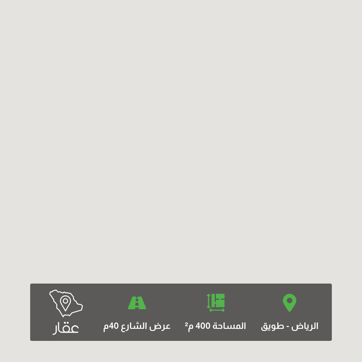 أرض للبيع في شارع ابراد ، حي طويق ، الرياض ، الرياض