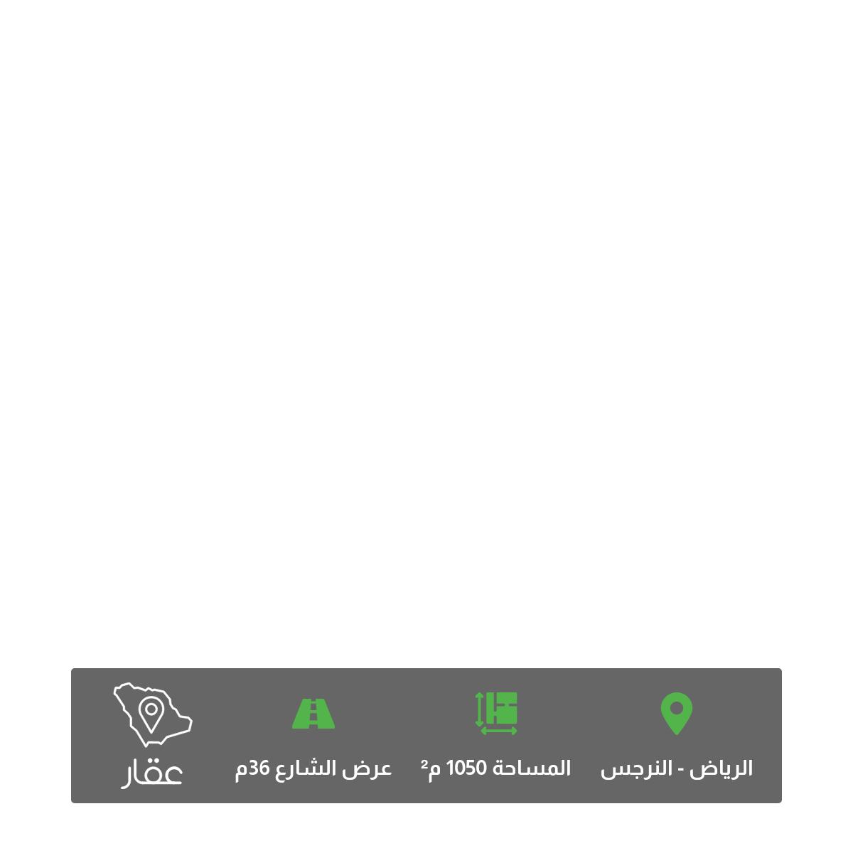 أرض للإيجار في شارع السهام ، حي النرجس ، الرياض ، الرياض