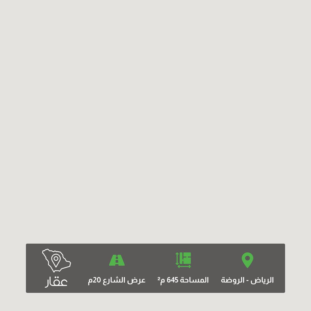أرض للبيع في شارع الخوبة ، حي الروضة ، الرياض ، الرياض