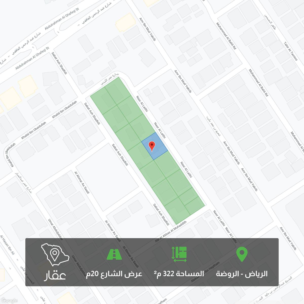 أرض للبيع في شارع سبط الشاذلي ، حي الروضة ، الرياض ، الرياض