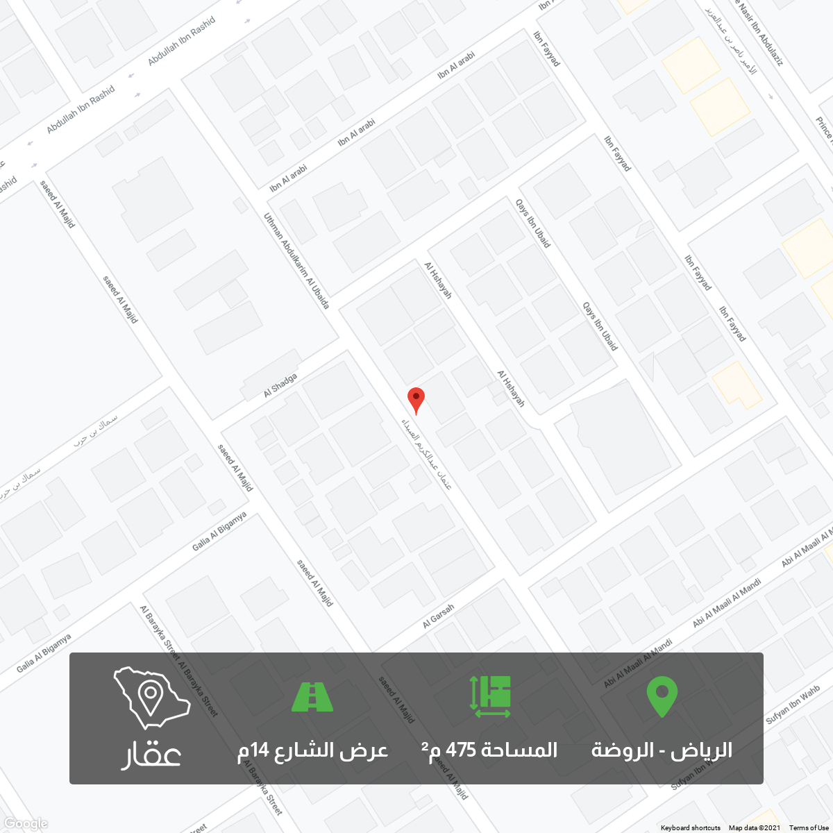 أرض للبيع في شارع عثمان عبدالكريم العبيداء ، حي الروضة ، الرياض ، الرياض