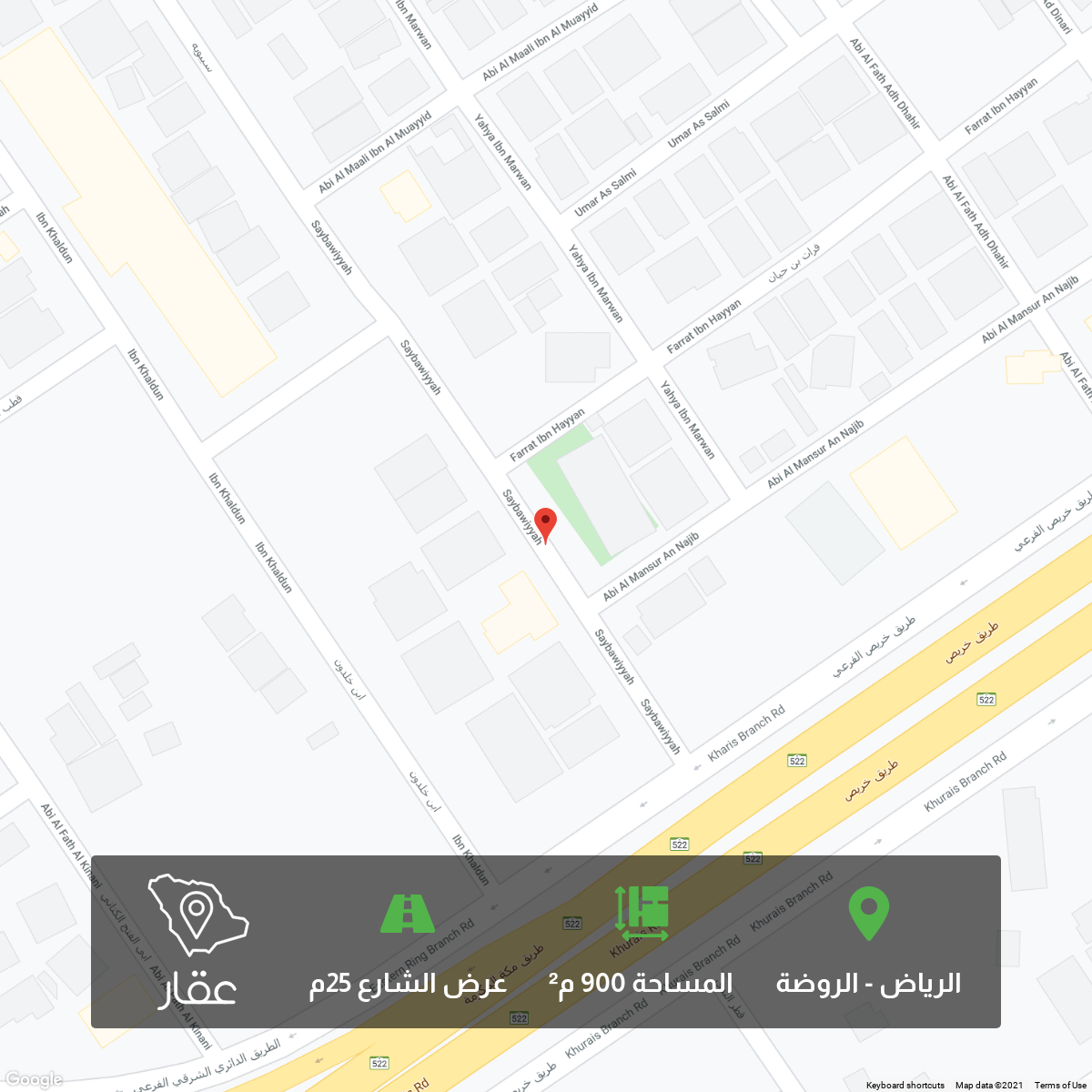 أرض للبيع في شارع سيبويه ، حي الروضة ، الرياض ، الرياض