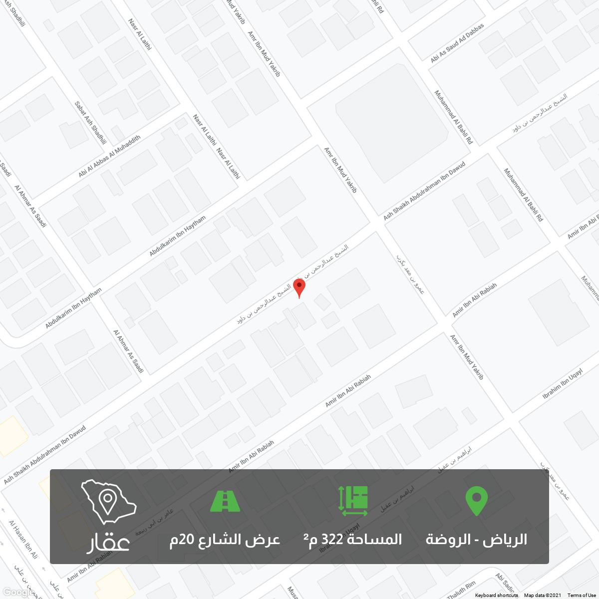 أرض للبيع في شارع الشيخ عبدالرحمن بن داود ، حي الروضة ، الرياض ، الرياض