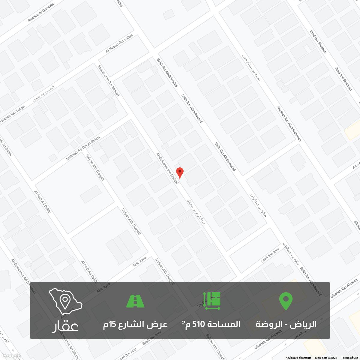 أرض للبيع في شارع عبدالكريم بن معيقل ، حي الروضة ، الرياض ، الرياض