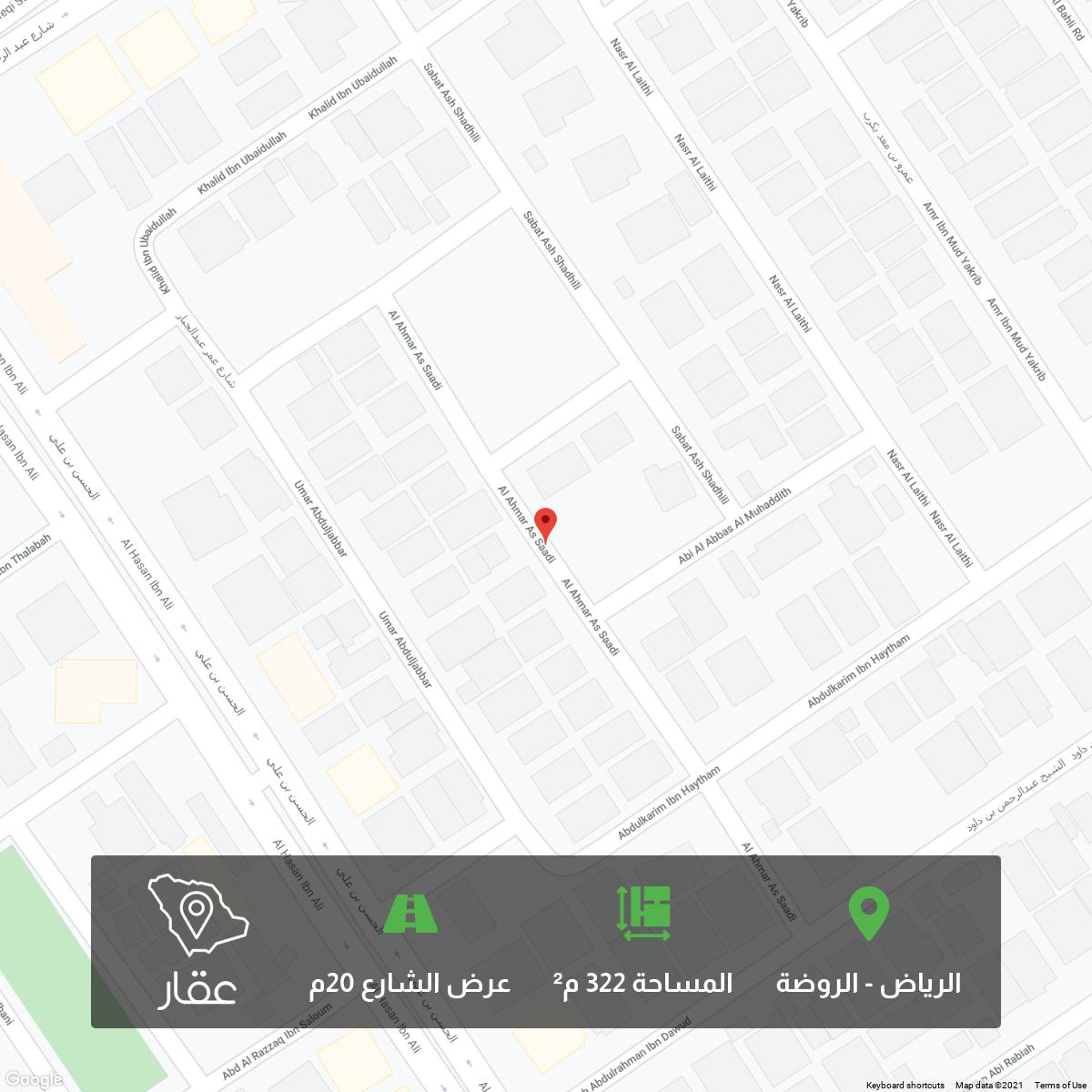 أرض للبيع في شارع الاحمر السعدي ، حي الروضة ، الرياض ، الرياض