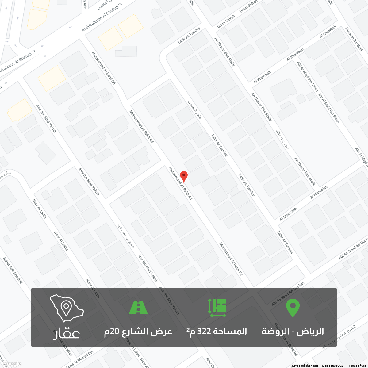 أرض للبيع في شارع محمد الباهلي ، حي الروضة ، الرياض ، الرياض