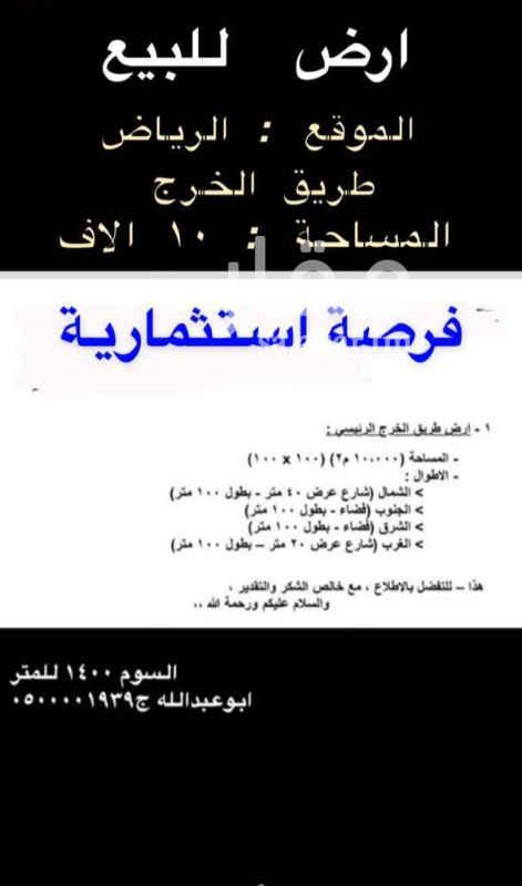 أرض للبيع في طريق الخرج ، حي الدار البيضاء ، الرياض ، الرياض