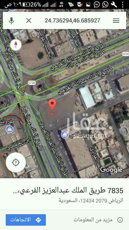 أرض للبيع في طريق الملك عبدالله الفرعي ، حي صلاح الدين ، الرياض