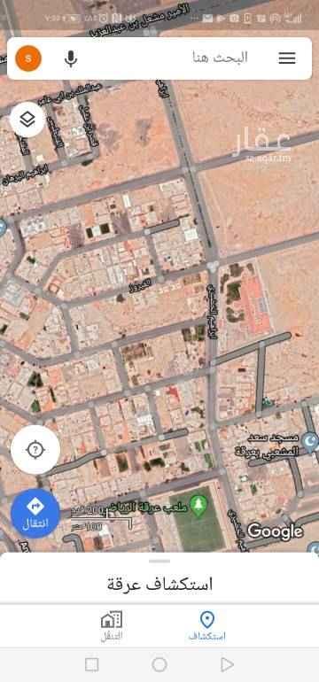 أرض للبيع في حي عرقة ، الرياض