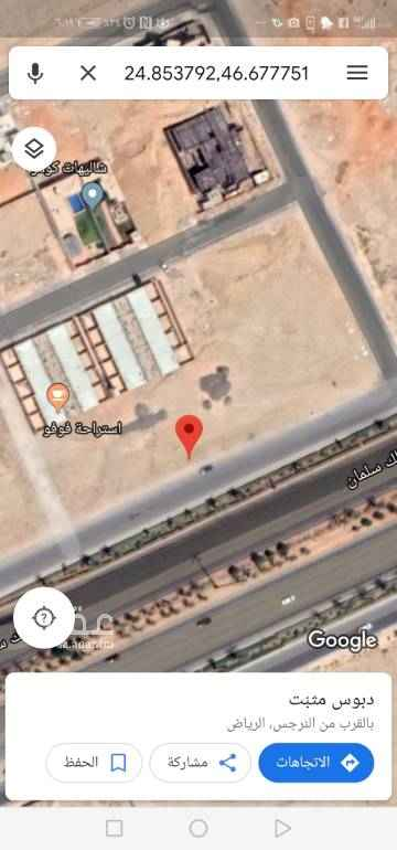 أرض للبيع في الرياض
