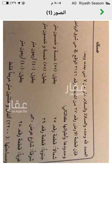 أرض للإيجار في الرياض ، رماح