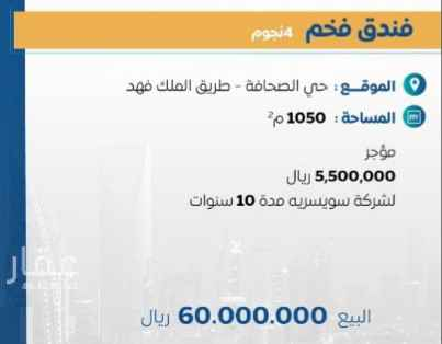 عمارة للبيع في طريق الملك فهد ، حي الصحافة ، الرياض ، الرياض