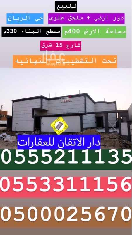 بيت للبيع في شارع عبداللة الخزارجى ، حي الريان ، حفر الباطن