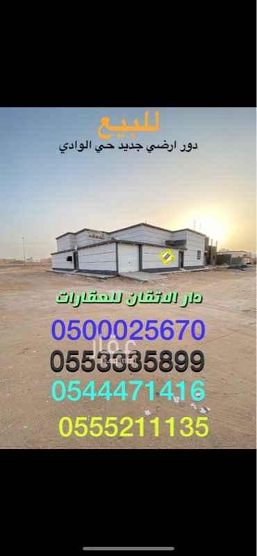 بيت للبيع في شارع الملك عبد العزيز ، حي الوادي ، حفر الباطن ، حفر الباطن
