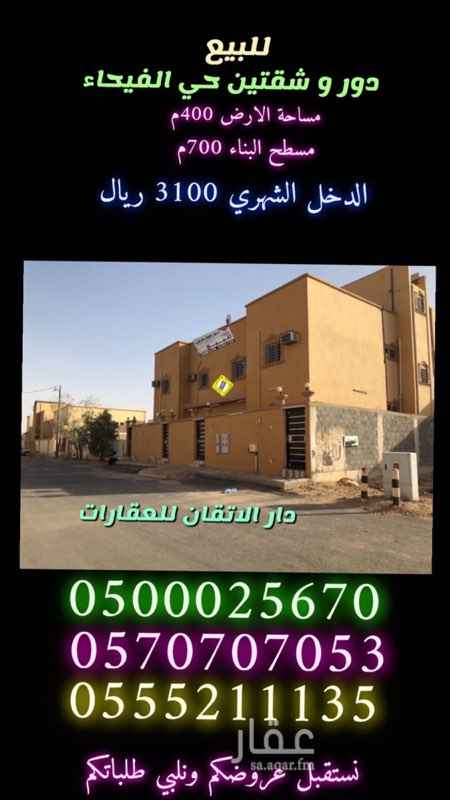 بيت للبيع في شارع يحي الطالبي ، حي الفيحاء ، حفر الباطن ، حفر الباطن