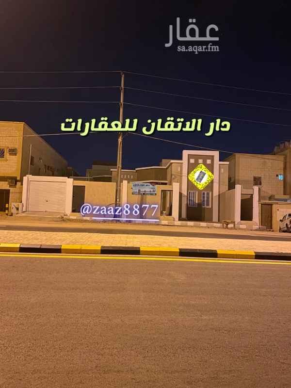 بيت للبيع في شارع الزمرد ، حي المحمدية ، حفر الباطن ، حفر الباطن