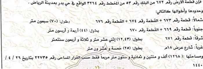 أرض للبيع في حي بدر ، الرياض ، الرياض