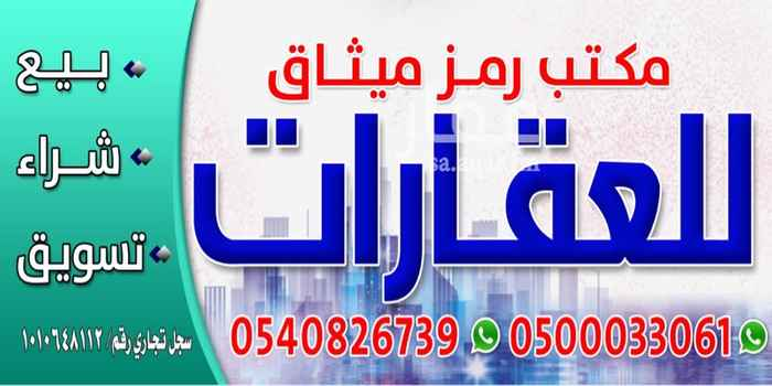 أرض للبيع في حي ، شارع وادي الرمة ، ضاحية نمار ، الرياض ، الرياض