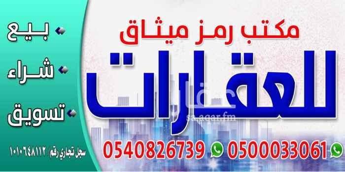أرض للبيع في استراحة الاحبه ، ضاحية نمار ، الرياض ، الرياض