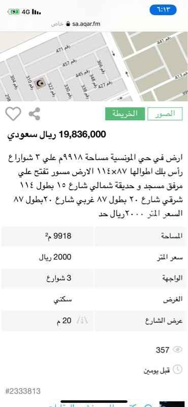 أراضي للبيع في شرق الرياض تطبيق عقار