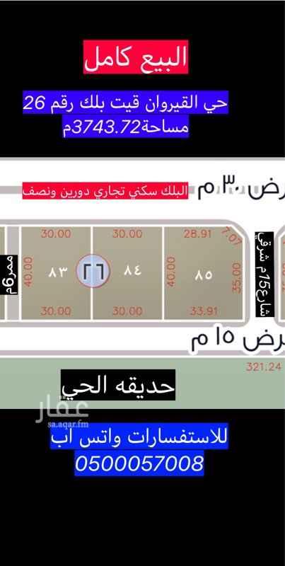 عقارات في حي القيروان الصفحة 31 تطبيق عقار