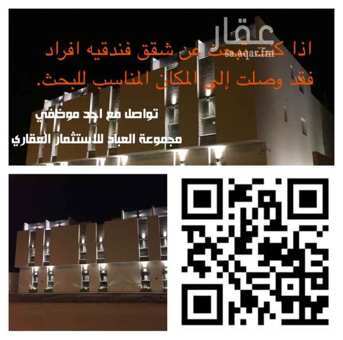 شقة للإيجار في شارع ابي بكر الصديق ، حي النرجس ، الرياض ، الرياض