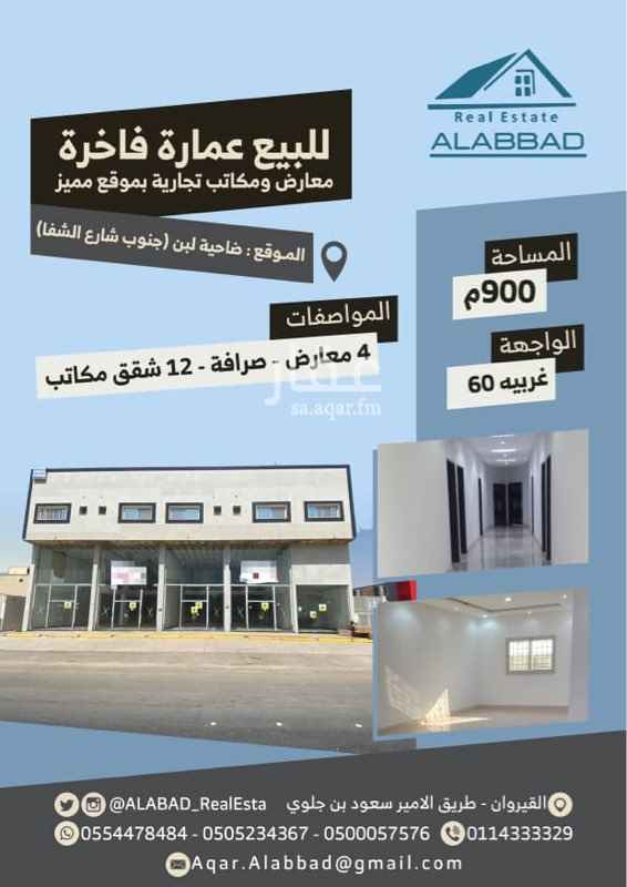 عمارة للبيع في شارع الشفا ، حي ظهرة لبن ، الرياض ، الرياض