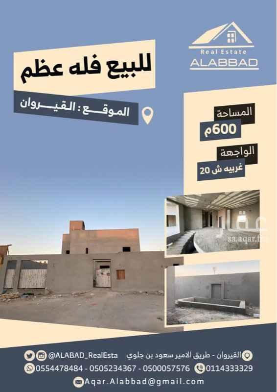 فيلا للبيع في شارع العمارية ، حي القيروان ، الرياض ، الرياض