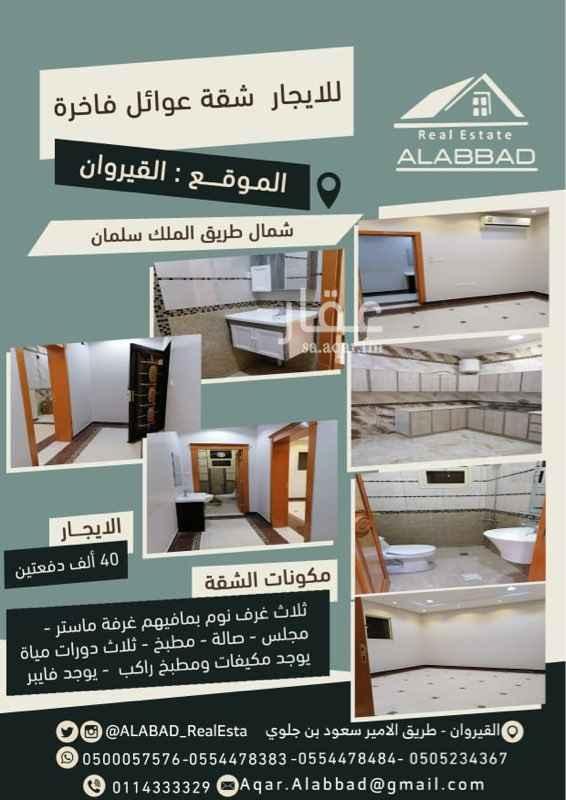 شقة للإيجار في حي ، شارع ابراهيم بن الاحمدي ، حي القيروان ، الرياض