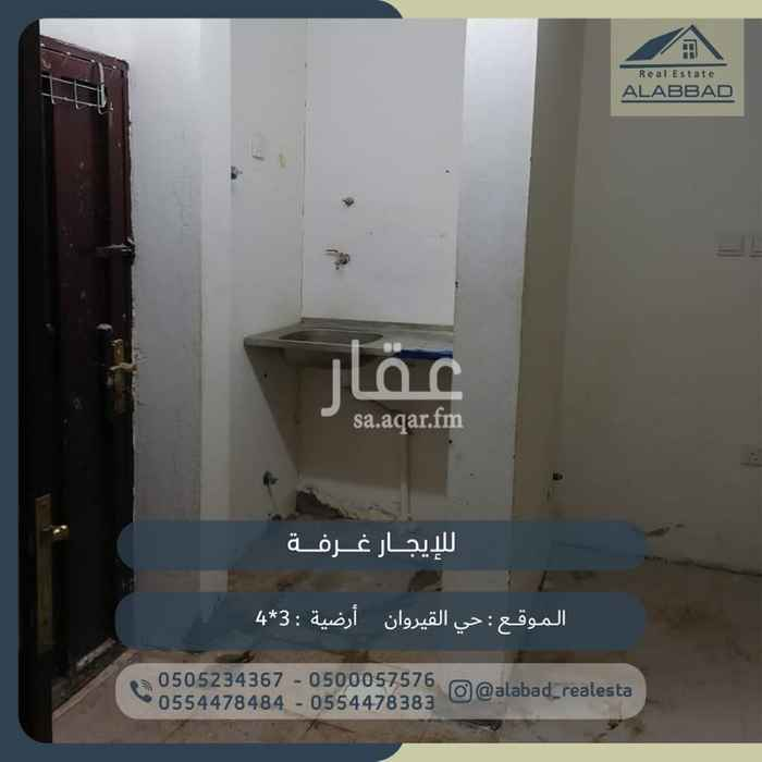غرفة للإيجار في حي ، شارع الامير سعود بن عبدالله بن جلوي ، حي القيروان ، الرياض ، الرياض