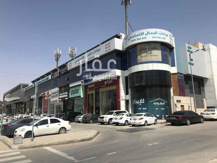 محل للإيجار في طريق الملك عبدالعزيز ، حي النفل ، الرياض ، الرياض