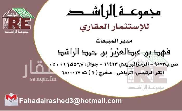 أرض للبيع في شارع الكفاح ، حي الملقا ، الرياض ، الرياض
