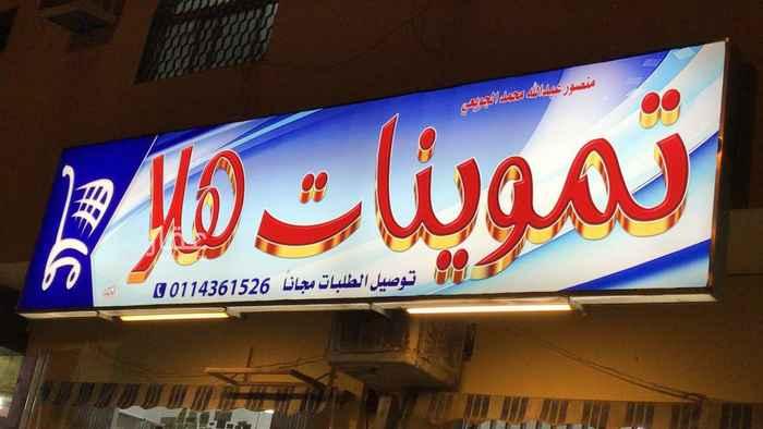 محل للبيع في شارع الشيخ محمد بن عبداللطيف بن عبدالرحمن ، حي السويدي الغربي ، الرياض ، الرياض