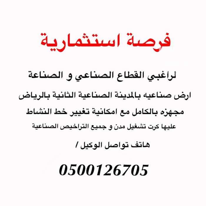 أرض للبيع في حي المدينة الصناعية الجديدة ، الرياض ، الرياض
