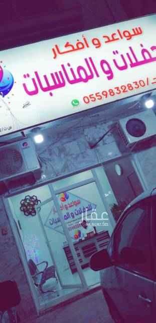 محل للبيع في شارع بديع الزمان الهمذاني ، حي الزهرة ، الرياض ، الرياض
